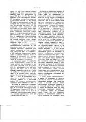 Электрическое клавишное шифровальное приспособление (патент 1876)