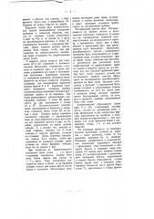 Трал для гидрографических измерений (патент 1796)