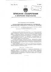 Способ нанесения капроновых и т.п. пленок на металлические поверхности деталей - тел вращения (патент 120911)