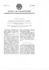 Устройство для радиотелефонных сообщений (патент 2940)