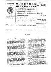 Декодер (патент 896614)