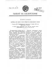 Прибор для записи числа оборотов реверсивных машин (патент 5507)