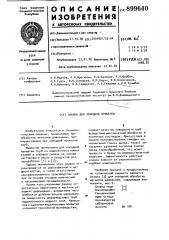 Смазка для холодной прокатки (патент 899640)