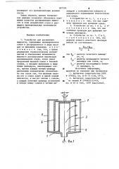 Устройство для распыления жидкости (патент 897304)
