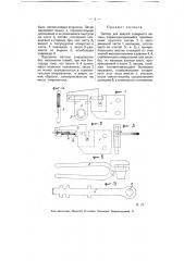 Затвор для дверей товарного вагона (патент 5447)