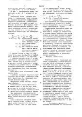 Нивелирная рейка (патент 896415)