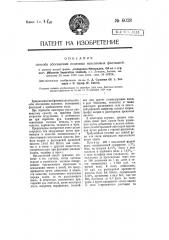 Способ изготовления антикатодов для рентгеновских трубок (патент 6028)