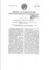 Горизонтальный ветро-водяной двигатель (патент 7736)