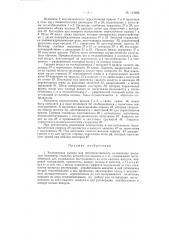 Холодильная камера (патент 123986)