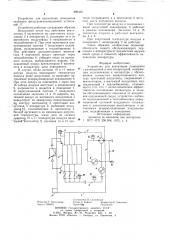 Устройство для вентиляции помещения (патент 896335)