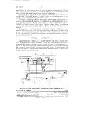 Газопламенная горелка (патент 120187)