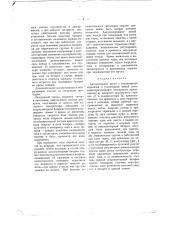 Автомоторный вагон (патент 1235)