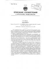 Вакуумметр (патент 121275)