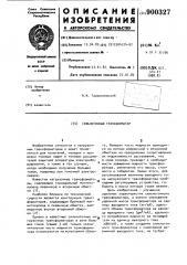 Сильноточный трансформатор (патент 900327)