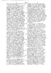 Способ модифицирования дисперсного кремнозема фенолами (патент 899111)