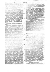 Тензометрическое устройство (патент 896416)