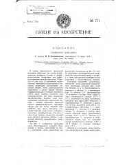 Телефонная трансляция (патент 771)