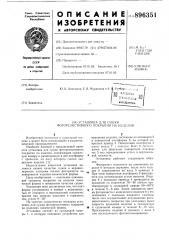 Установка для сушки фоторезистивного покрытия на изделии (патент 896351)