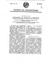 Приспособление для закрепления в определенном положении чертежных приборов на чертежной доске (патент 8511)