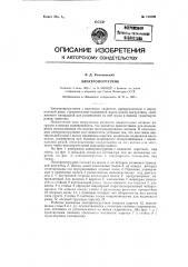 Электропогрузчик (патент 124083)