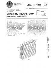 Межоконный кирпичный простенок из облегченной кладки (патент 1571161)