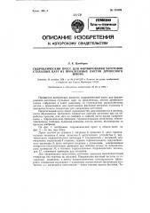 Гидравлический пресс для вормирования заготовок стульевых царг из проклеенных листов древесного шпона (патент 123309)