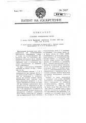 Столовые контрольные весы (патент 2407)