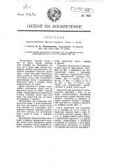 Приспособление против спадания галош с обуви (патент 7943)