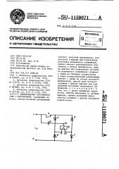 Электромагнит постоянного тока с форсировкой (патент 1159071)