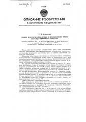 Замок для присоединения к вожаковому тросу сетей дрифтерного порядка (патент 121621)