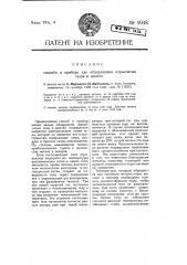 Способ и прибор для обнаружения взрывчатых газов в шахтах (патент 5938)