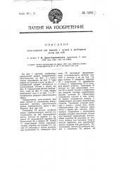 Печь-колонка для ванны, с душем и разборным тазом при ней (патент 5180)
