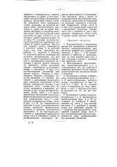Приспособление к кольцевому ватеру для приведения в движение бегунка (патент 7621)
