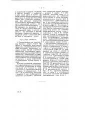 Приспособление для встряхивания рамы бороны с целью очистки ее зубьев от забившейся в них сорной травы и проч. (патент 5322)