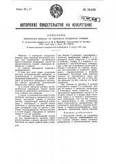 Выпускной клапан на тормозных воздушных камерах (патент 38186)