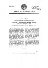 Способ обработки грубошерстного сукна (патент 5862)