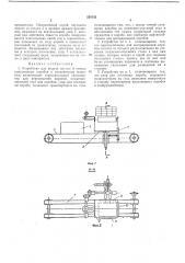 Устройство для подачи пустых и отвода наполненных коробов к упаковочным машинам (патент 220132)