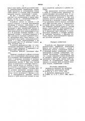 Устройство для обрушения материала в рудовыпускных выработках (патент 899939)