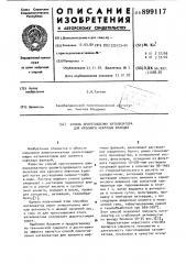 Способ приготовления катализатора для крекинга нефтяных фракций (патент 899117)