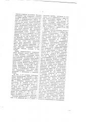 Гидравлическая передача (патент 1472)