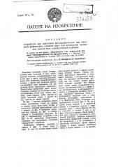 Устройство для получения фотографических или кинематографических снимков двух или нескольких частичных сцен в виде одной цельной картины (патент 7227)