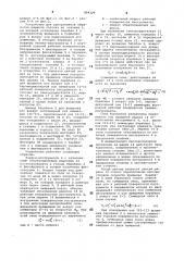 Устройство для центробежной обработки шариков (патент 899329)