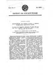Приспособление для подвода воздуха к пламени бесфитильных керосиновых кухонь (патент 6808)