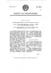 Способ приготовления состава для мытья и чистки (патент 5804)
