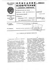 Устройство для измерения температуры (патент 896431)