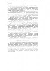 Динамический поглотитель колебаний с автоматической настройкой на частоту возмущающей силы (патент 83456)