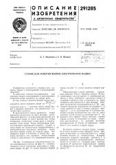 Станок для намотки якорей электрических машин (патент 291285)