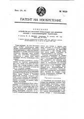 Устройство для жезловой сигнализации при движении поездов с подталкивающими паровозами (патент 8649)