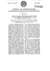 Паровоз (патент 7419)