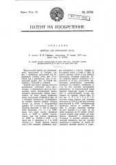 Прибор для умножения чисел (патент 5786)